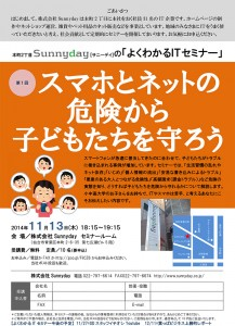 seminar_141113