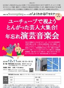 seminar_141211