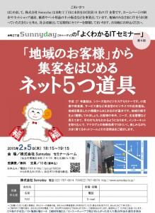 seminar_150205
