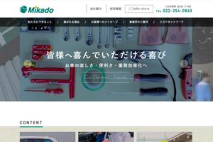 ミカド電機工業株式会社
