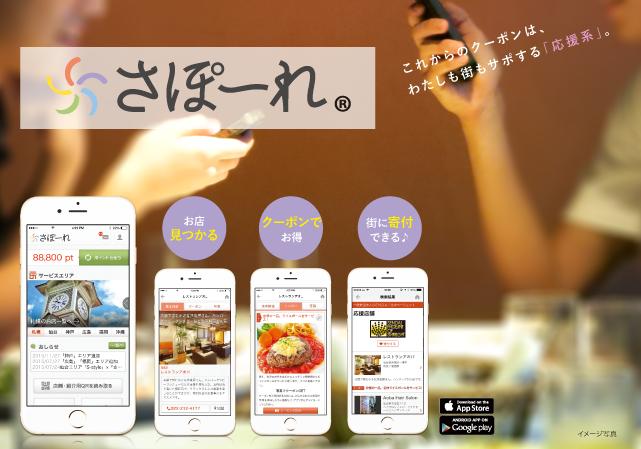 新発想クーポンアプリ「さぽーれ」
