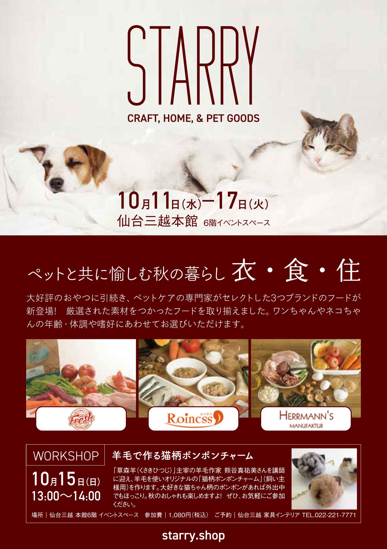 ペットと共に愉しむ秋の暮らし 〜衣・食・住〜