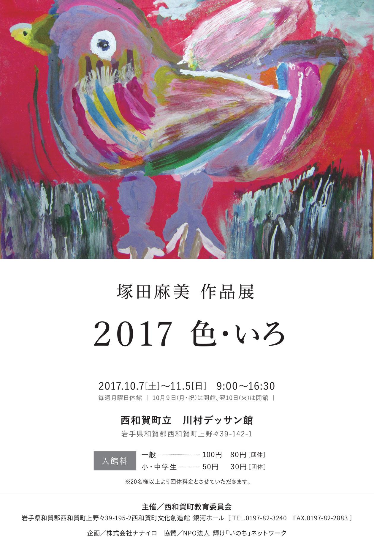 塚田麻美 作品展「2017色・いろ」
