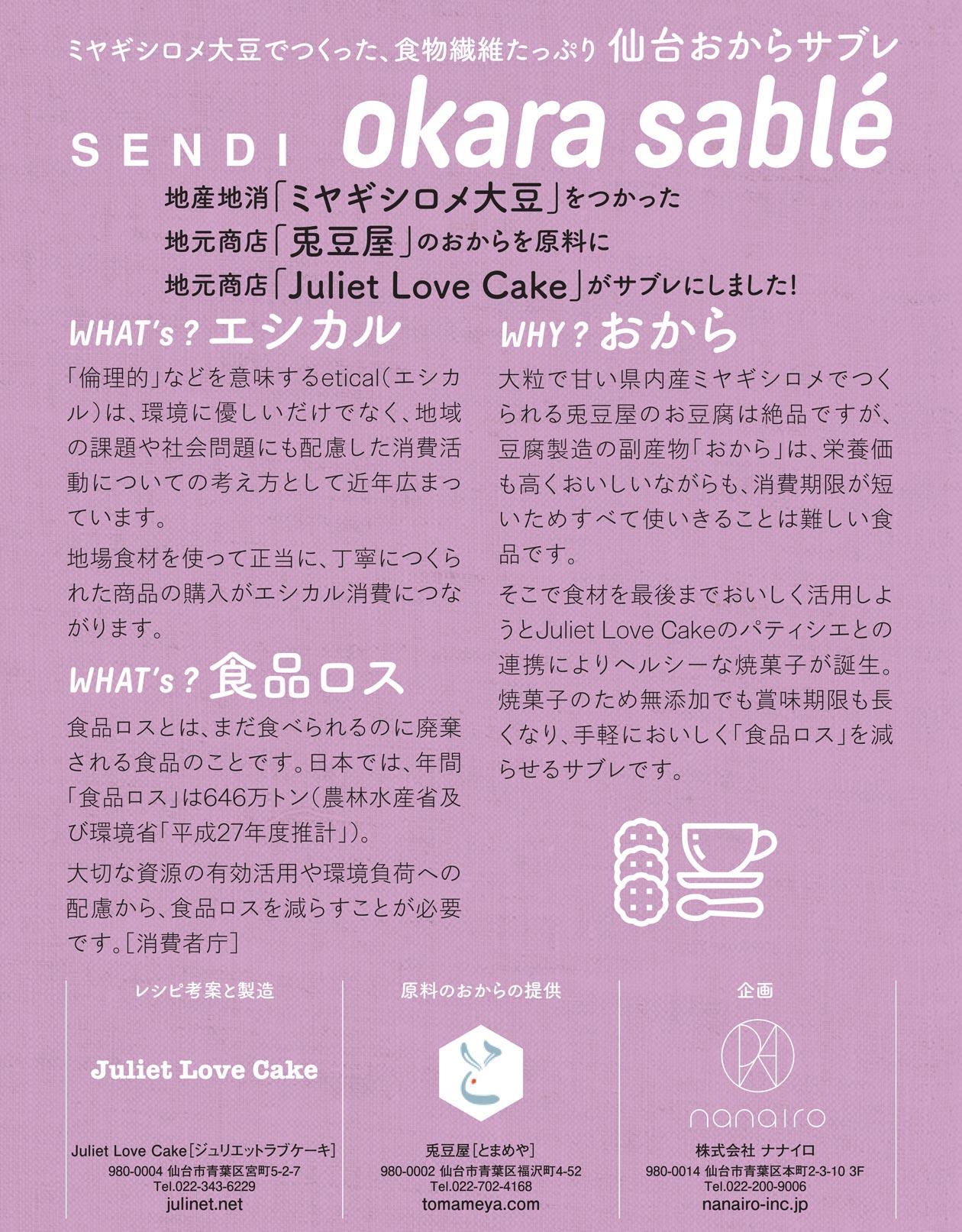 仙台おからサブレ[sendai okara sable]